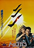 TOP GUN - TOM CRUISE - JAPANESE – Imported Movie Wall