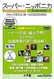 スーパーニッポニカ Professional Macintosh版(-)