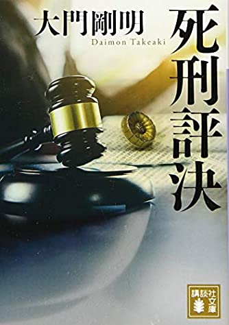 死刑評決 (講談社文庫)