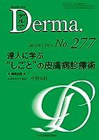 """達人に学ぶ """"しごと""""の皮膚病診療術 (MB Derma(デルマ))"""