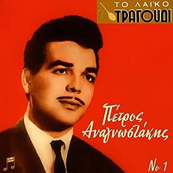 To Laiko Tragoudi: Petros Anagnostakis, No. 1