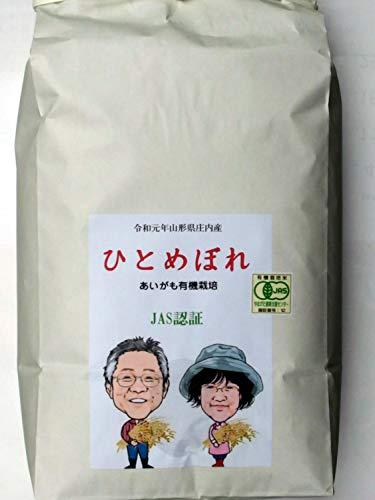 無農薬あいがも栽培 JAS認証 新米ひとめぼれ 玄米10kg 令和2年庄内産 庄内の恵み屋