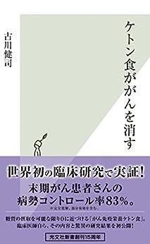 [古川 健司]のケトン食ががんを消す (光文社新書)