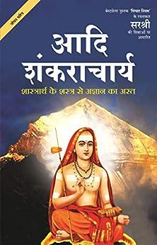 Adi Shankaracharya: Shaastrarth ke shastra se agyan ka ast (Hindi Edition)