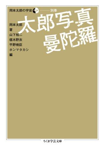 太郎写真曼陀羅―岡本太郎の宇宙〈別巻〉 (ちくま学芸文庫)
