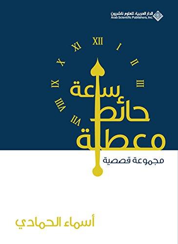 ساعة حائط معطلة - مجموعة قصصية (Arabic Edition)