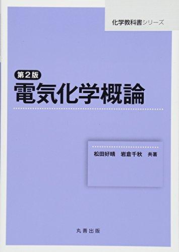 第2版 電気化学概論 (化学教科書シリーズ)