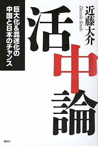 活中論 巨大化&混迷化の中国と日本のチャンスの詳細を見る