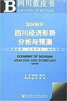 2008年四川经济形势分析与预测