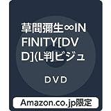 【Amazon.co.jp限定】草間彌生∞INFINITY[DVD](L判ビジュアルシート付)