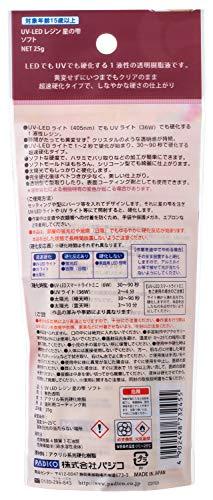 パジコレジン液UV-LEDレジン星の雫ソフトタイプ25g透明日本製403245