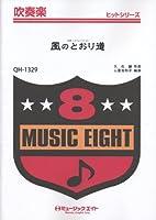風のとおり道(『となりのトトロ』より)吹奏楽ヒット曲(QH-1329)
