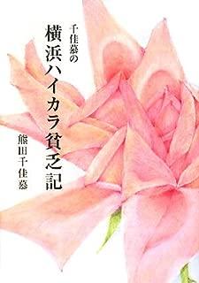 千佳慕の横浜ハイカラ貧乏記