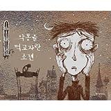 韓国書籍 キム・スヒョン、ソ・イェジ、オ・ジョンセ主演ドラマ'サイコだけど大丈夫'特別童話シリーズ 1 「悪夢を食べて育った少年」★★Kstargate限定★★