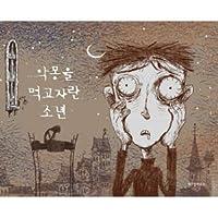 サイコだけど大丈夫 絵本【悪夢を食べて育った少年】キム・スヒョン、ソ・イェジ、オ・ジョンセ 童話シリーズ 韓国書籍