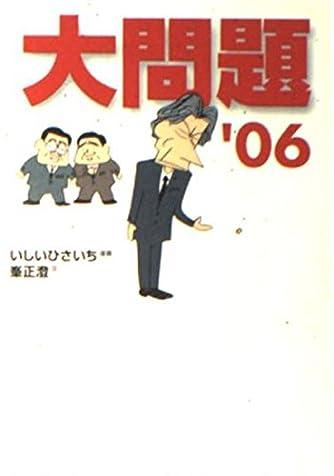 大問題'06 (創元ライブラリ)
