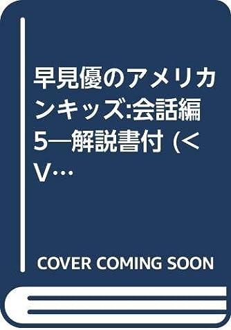 早見優のアメリカンキッズ:会話編 5―解説書付 (<VHS>)