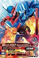ガンバライジング/ベストマッチパック!3/BM3-071 仮面ライダービルド ラビットタンクフォーム N