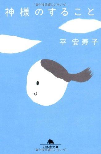 神様のすること (幻冬舎文庫)