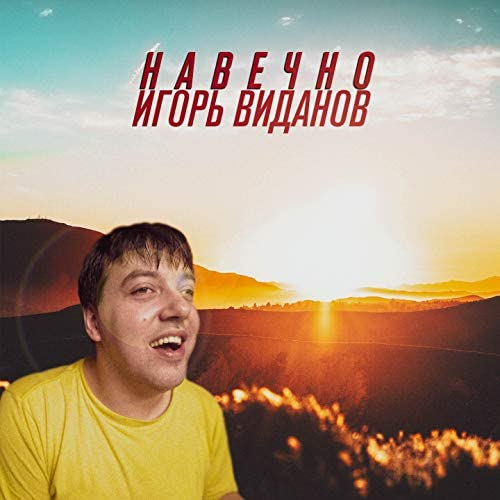 Игорь Виданов