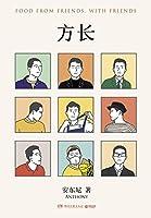 方长(畅销数百万册的青年作家安东尼首部生活美食图文集,愿生活不只一期一会,还有来日方长)