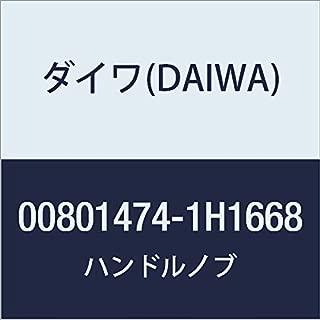 ダイワ(DAIWA) リール 純正パーツ 17 シーボーグ リミテッド 200J-L ハンドルノブ 部品番号 152 部品コード 1H1668 008014741H1668