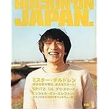 ROCKIN'ON JAPAN (ロッキング・オン・ジャパン) 1999年01月号 Mr.Children 桜井和寿が語る、新たなスタート!