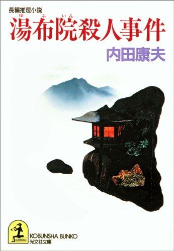 湯布院殺人事件 (光文社文庫) - 内田 康夫
