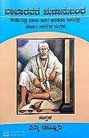 Babas Rinanubandh Leelas During His Sojourn In Shirdi (Kannada)