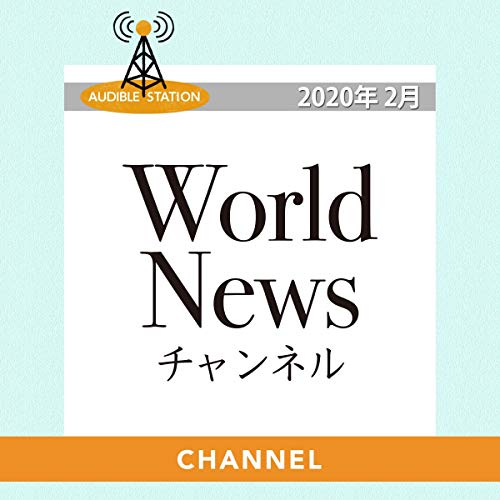 『World Newsチャンネル (2020年2月号)』のカバーアート