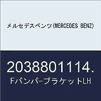 メルセデスベンツ(MERCEDES BENZ) Fバンパ-ブラケットLH 2038801114.