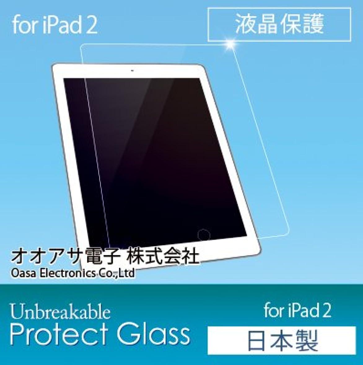 損傷青写真スタック液晶画面保護ガラス Protect Glass for iPad2 (第2.3.4世代)