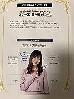 日向坂46 河田陽菜 ローソン スマホくじ ブロマイド