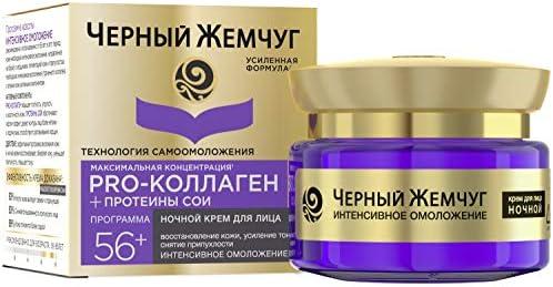 Black Pearl Night Face Cream Program 56 50 ML 56 50 product image