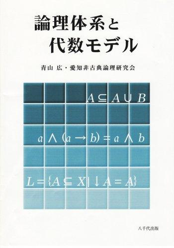 論理体系と代数モデル