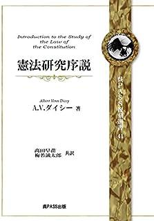 「憲法研究序説」 A.V.ダイシー 憲法序説 呉PASS復刻選書41