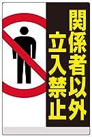 表示看板 「関係者以外立入禁止」 反射加工あり 縦型 小サイズ 30cm×45cm VH-060SRF