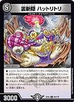 デュエルマスターズ DMEX12 93/110 裏斬隠 ハットリトリ (C コモン) 最強戦略!!ドラリンパック (DMEX-12)