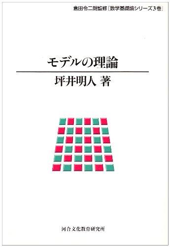 モデルの理論 (数学基礎論シリーズ)