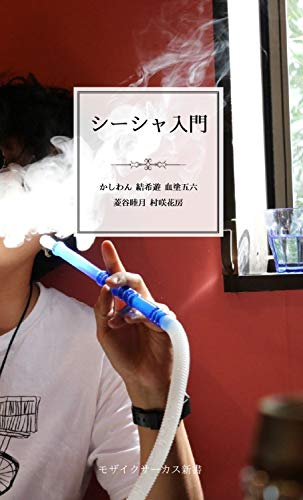 Shisha getting started (Mosaic Circus Publication) (Japanese Edition)