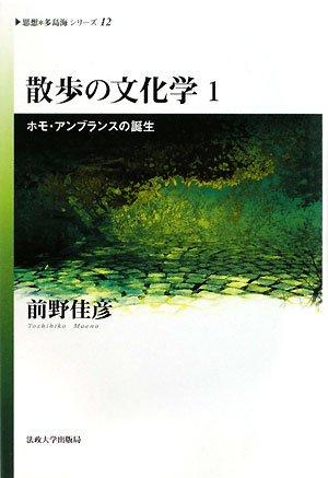散歩の文化学〈1〉ホモ・アンブランスの誕生 (思想・多島海シリーズ)の詳細を見る