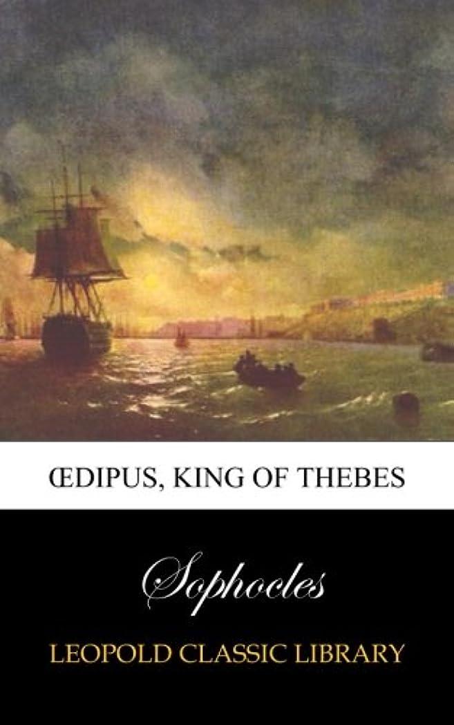 ディレクトリ区平衡?dipus, king of Thebes