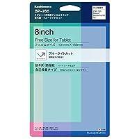 Kashimura ダブレット 液晶保護フィルム フリーカット~8インチ対応 紫外線・ブルーライトカット