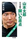 山本太郎 闘いの原点 ──ひとり舞台 (ちくま文庫)