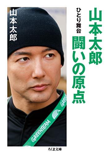 山本太郎 闘いの原点 ──ひとり舞台 (ちくま文庫) - 山本太郎
