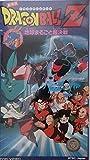 ドラゴンボールZ~地球まるごと超決戦、悟空が行く!~【劇場版】 [VHS] image