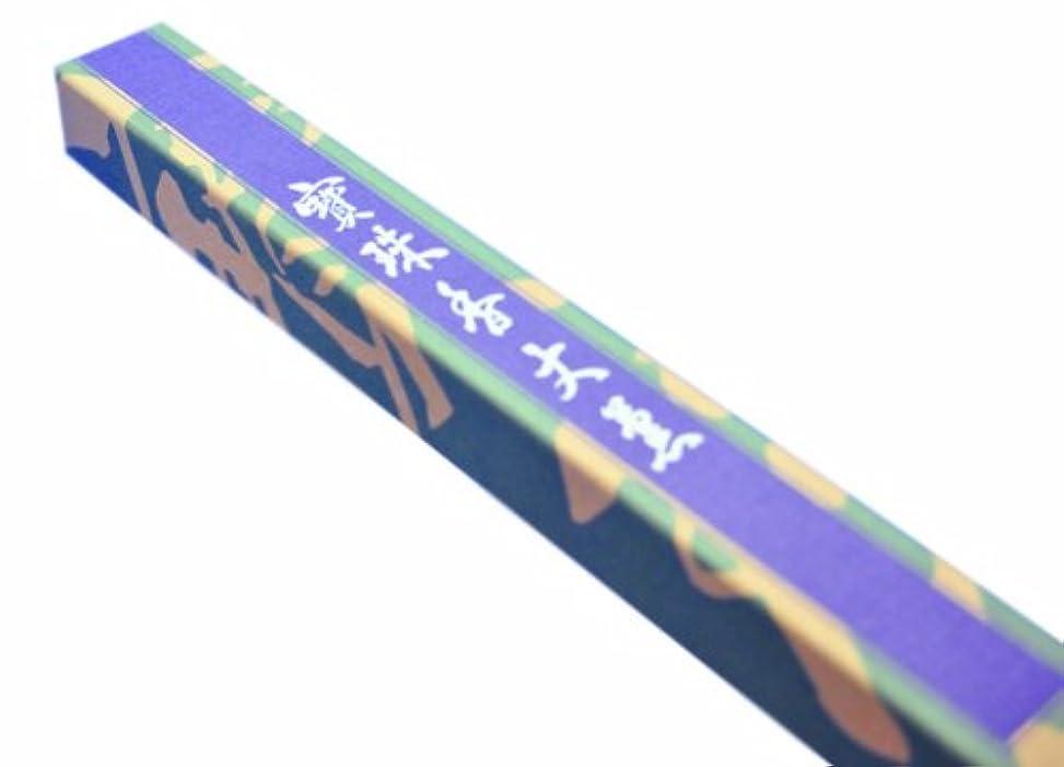 気づかない摂動外部お線香 寳珠香 大薫香 約70g シャム沈香の香り