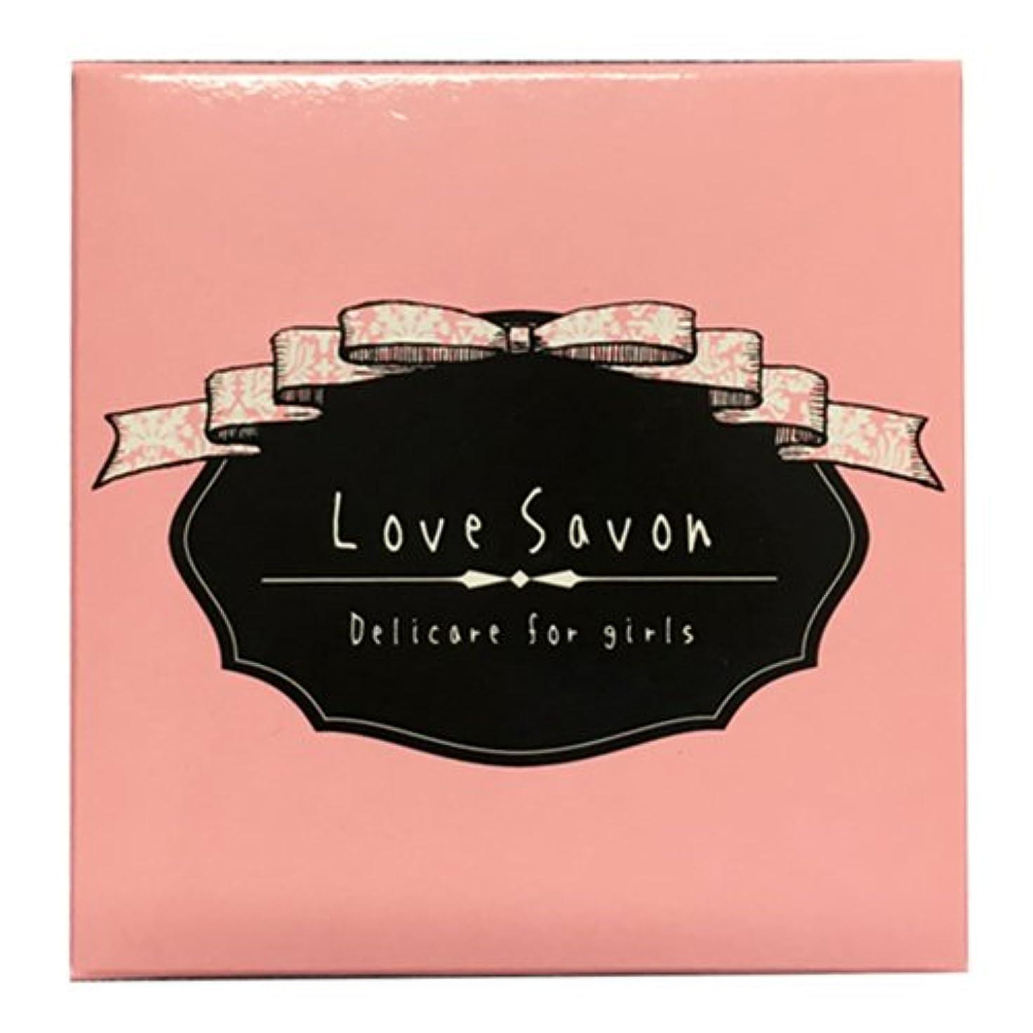 気味の悪い物思いにふける精巧なLove Savon ラブサボン