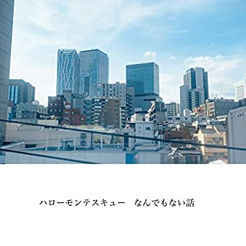 NANDEMONAI HANASHI