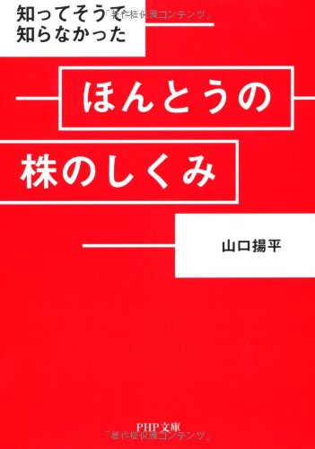 ほんとうの株のしくみ (PHP文庫)